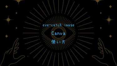 【アイキャッチ画像作り方GIFあり】作るならCanvaおすすめ!ポスターもチラシも可