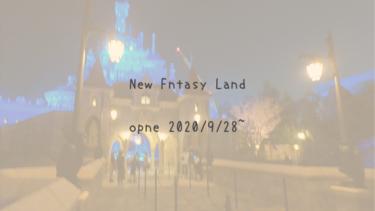 【TDL】ディズニーランド新開発エリアがオープン!!9月28日から