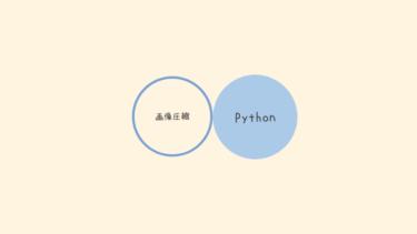 【サイト高速化】Pythonで一括画像圧縮してサイトスピードをアップ
