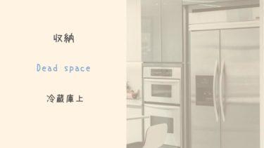 【解決】冷蔵庫上のデッドスペースは収納+地震対策に!