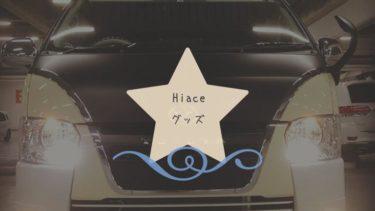 【おすすめ!】ハイエースカー用品便利グッズ10選