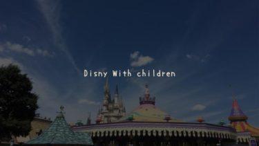 【必見!】子供や赤ちゃんとのディズニーランド回り方