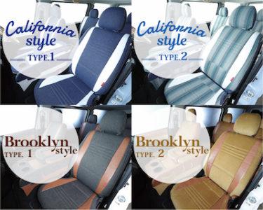 【カスタム】車の内装をおしゃれにするならシートカバーがおすすめ