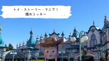 【隠れミッキー】トイ・ストーリー・マニア!&アトラクション紹介