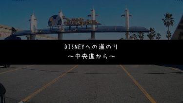 【渋滞回避】ディズニーへの道 中央道~首都高~ディズニー