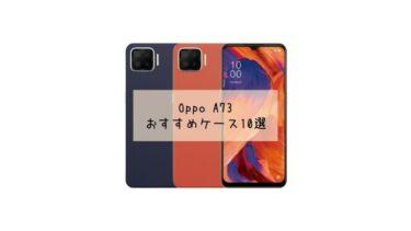 【2021最新】OPPO A73ケースカバーおすすめ人気10選!