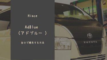 【ハイエース】AdBlue®(アドブルー®)を自分で補充する方法