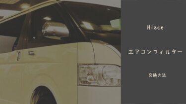 【ハイエース】エアコンフィルター取り付け方法