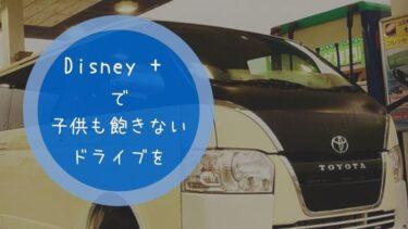【ディズニープラス】ダウンロード方法~子供とのドライブを楽しもう!~