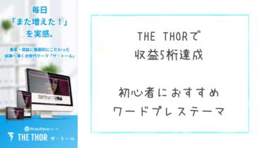 【8か月目で5桁達成!】THE THOR(WordPressテーマ)ブログ初心者でも元が取れる